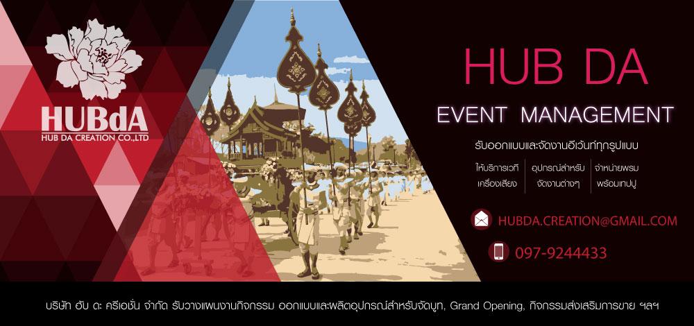 HUB DA EVENTORGANIZER, รับออกแบบและผลิตบูธ, ให้เช่าอุปกรณ์จัดงาน, Event Organizer เชียงใหม่