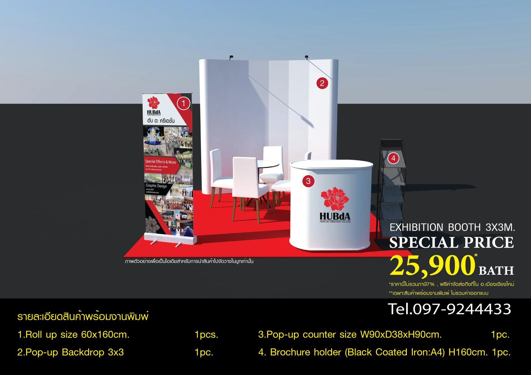 รับผลิตบูทสำเร็จรูป Exhibition Booth